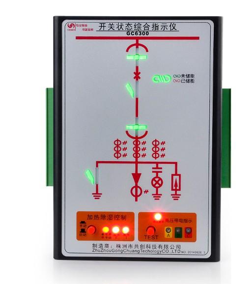 GC6300间隔状态显示仪