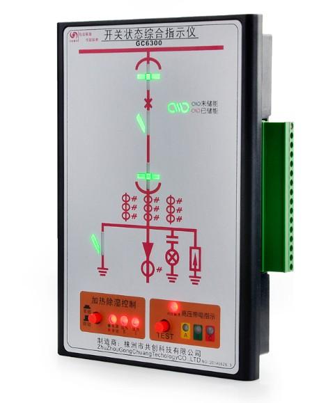 GC6300状态综合显示仪