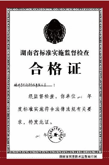 湖南省标准实施监督检查合格证