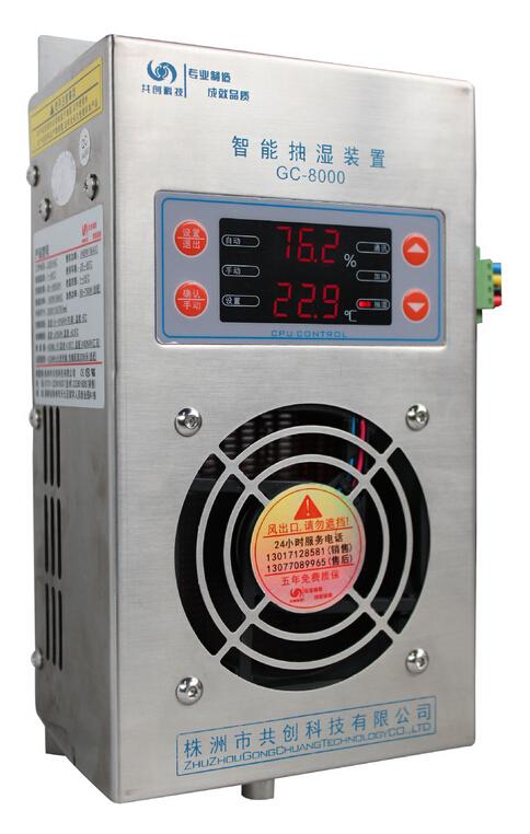 GC-8000开关柜冷凝龙8国际娱乐网页版装置