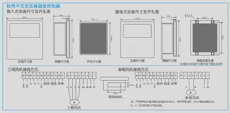 干式变压器温控仪的接线图以及
